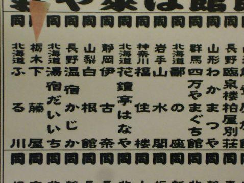 P1030888拡大.jpg