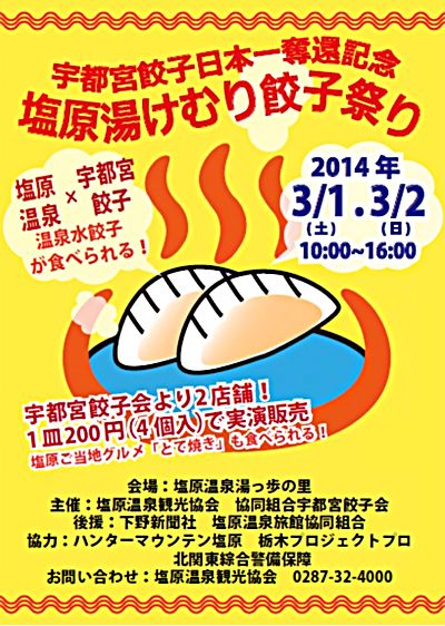 塩原餃子祭り2014.jpg
