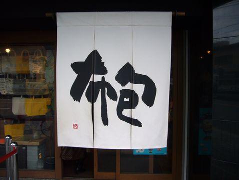 P1030550一澤.jpg