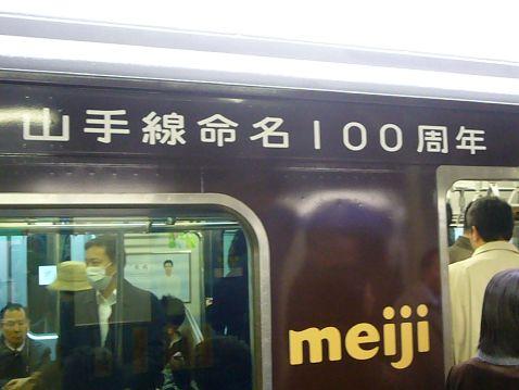 P1060704yamanotesen1.jpg