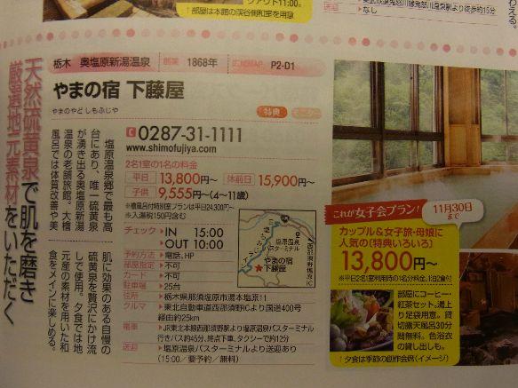RIMG0549まっぷる2.jpg