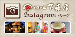 やまの宿下藤屋Instagramページ