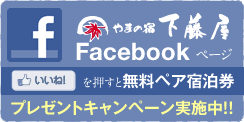 やまの宿下藤屋Facebookページ