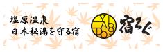 塩原温泉日本秘湯を守る宿 宿ろぐ