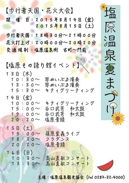 d6c7385b-s.jpg夏祭り案内