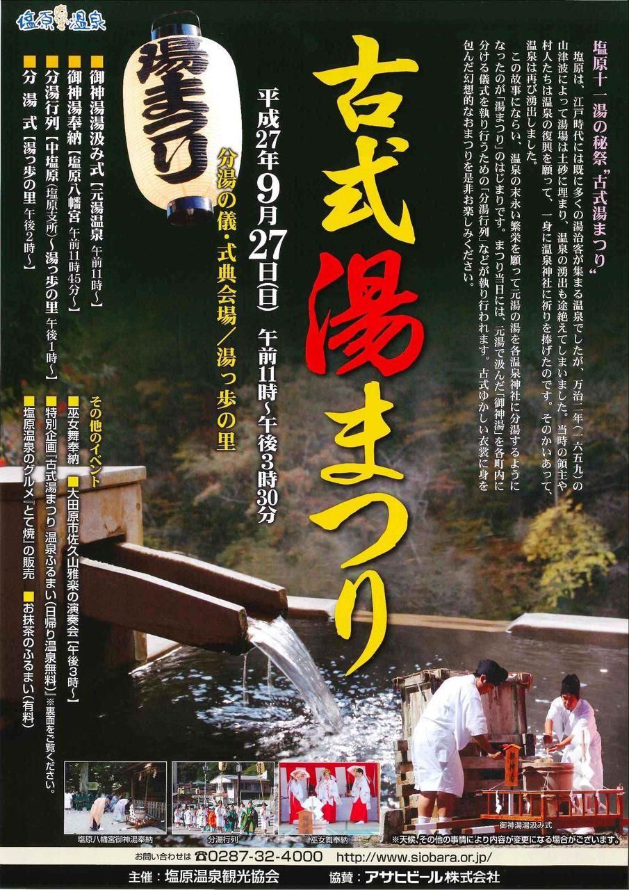 8e907be1.jpg湯祭り